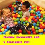 NEW! Группы выходного дня в Playlandia Kids.