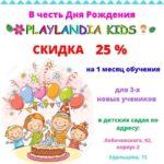 День рождения Playlandia-Kids!